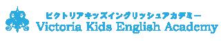 大阪市の英語保育園のビクトリアキッズイングリッシュアカデミーのロゴ