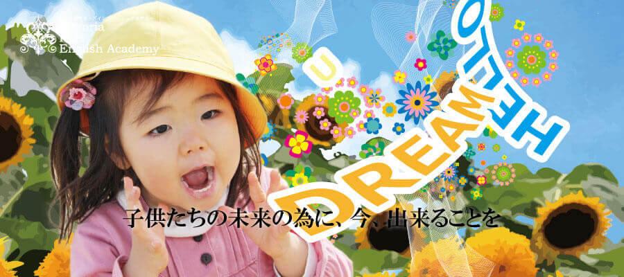 大阪市中央区にある英語の学びの保育園。インターナショナルスクール・ビクトリアキッズの写真