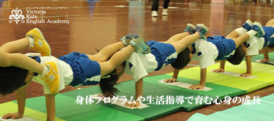 英語・日本語を学び、真の国際人を育てる大阪市中央区のインターナショナルスクール・ビクトリアキッズ